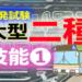 【鮫洲一発試験】大型二種 技能試験編 1回目